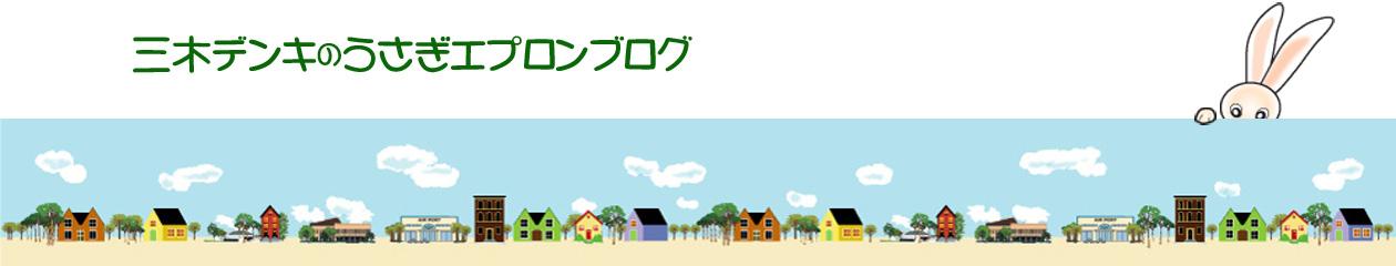 三木デンキのうさぎエプロンブログ